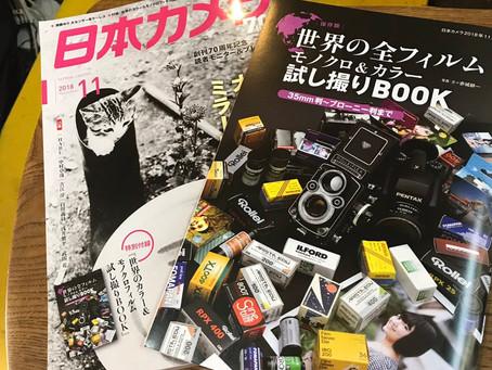 日本カメラ11月号に掲載されました