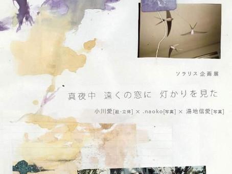 大阪ソラリスにて巡回展!「真夜中、遠くの窓に灯かりを見た」