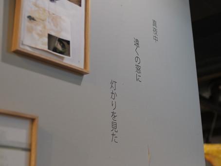 真夜中、遠くの窓に灯りを見た 展示が大阪のギャラリーソラリスに巡回します!