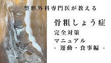 骨粗しょう症 サムネ2.jpg