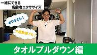 タオルプル サムネ.jpg