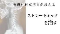 ストレートネック サムネ.jpg