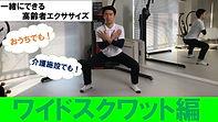 ワイドスクワット サムネ.jpg