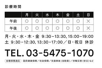 診療時間.png