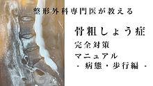 骨粗しょう症 サムネ 1.jpg