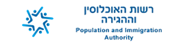 רשות האוכלוסין UX
