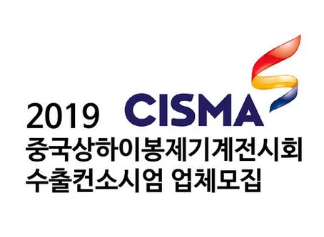 2019중국상하이봉제기계전시회수출컨소시엄 업체모집
