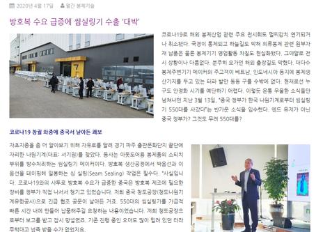 스포트라이트 | 나원기계, 중국 정부로부터 씸실링기 550대 발주 쾌보 _ 월간 봉제기술