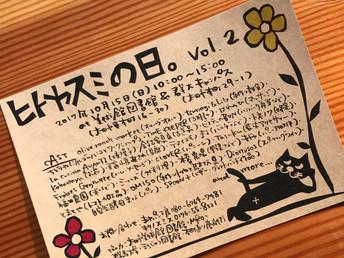 10/15 ヒトヤスミの日 vol.2 に参加します。