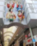 本部周辺の天神橋商店街