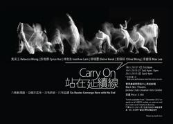 Carry On / 站在延續線