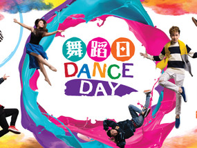 The Message/你懂的: A new specific work in Dance Day 2015