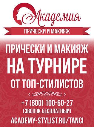 buklet_pricheski_i_makiazh_na_turnire_bo