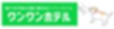 神戸市中央区緑に囲まれたペットホテル ワンワンホテル