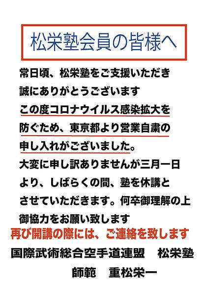 休講お知らせ.jpg