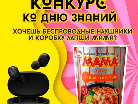 Ох ты! Команда МАМА НУДЛС Россия решила провести конкурс в инстаграм! Присоединяйтесь!