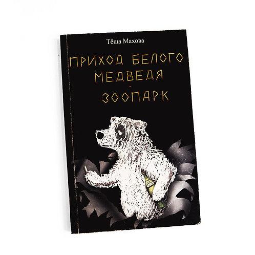 """Книга """"Приход белого медведя. Зоопарк"""" (Л. Махова)"""