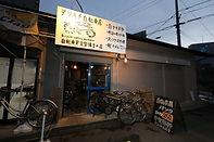 アリキチ自転車・リペア工房