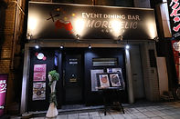 EVENT DINING BAR MORUDELIC