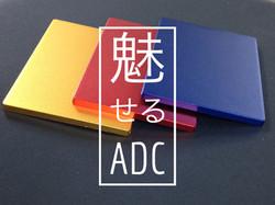 装飾用ADCアルマイト
