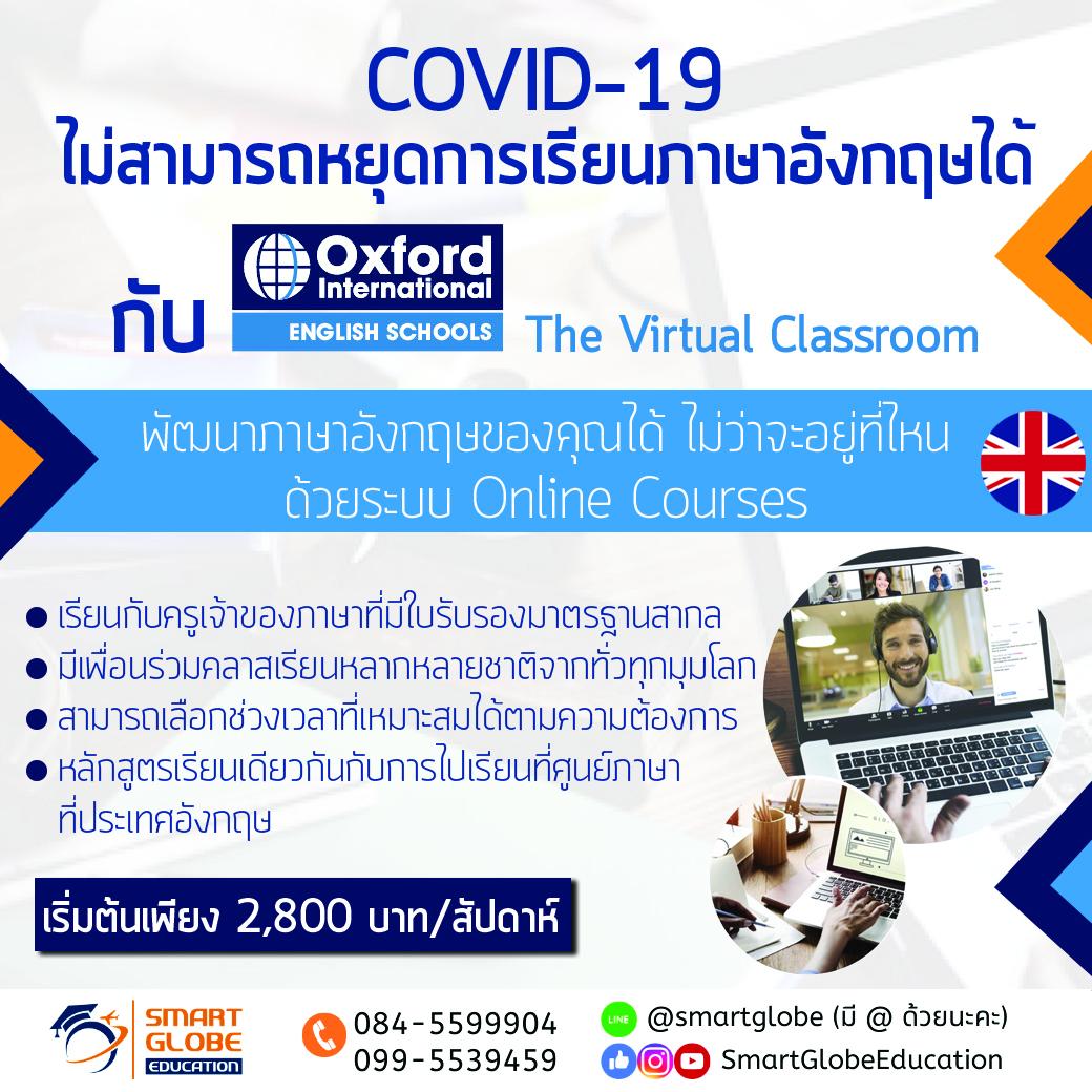 Oxford International English - Virtual Classroom