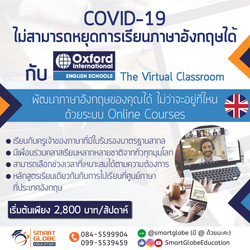 Oxford International English - Virtual Classroom