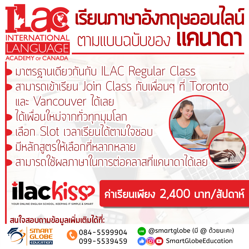 ILAC K.I.S.S