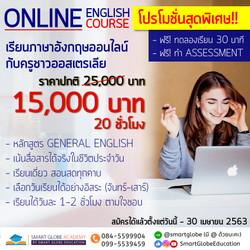 Smart Globe Academy - Online