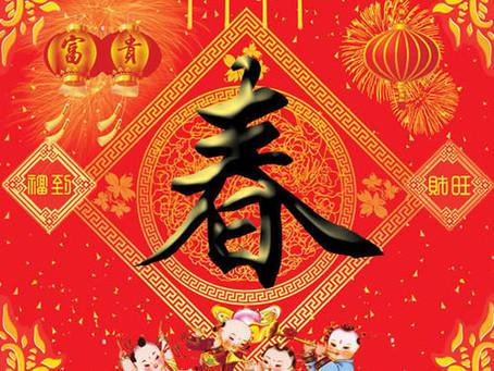 中国の旧正月連休