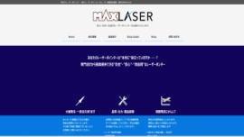 強力レーザーポインター通常販売開始