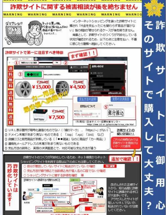レーザーポインター被害情報