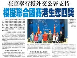 Tai Kung Pao, 14/06/2014