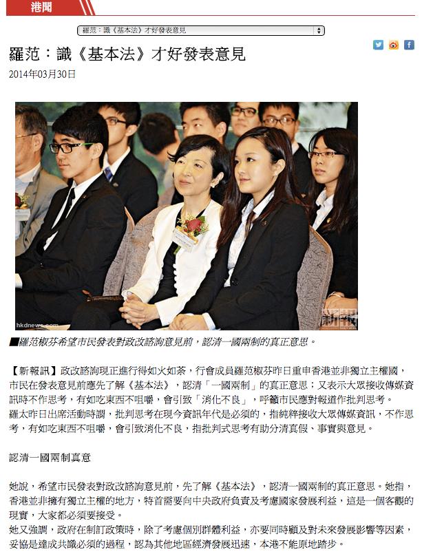 HK Daily News, 30/03/2014