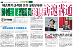 HK Commercial Daily, 29/03/2014