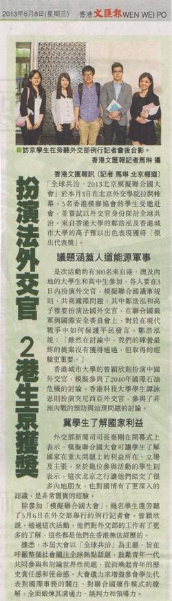 Wen Wei Po, 08/05/2013