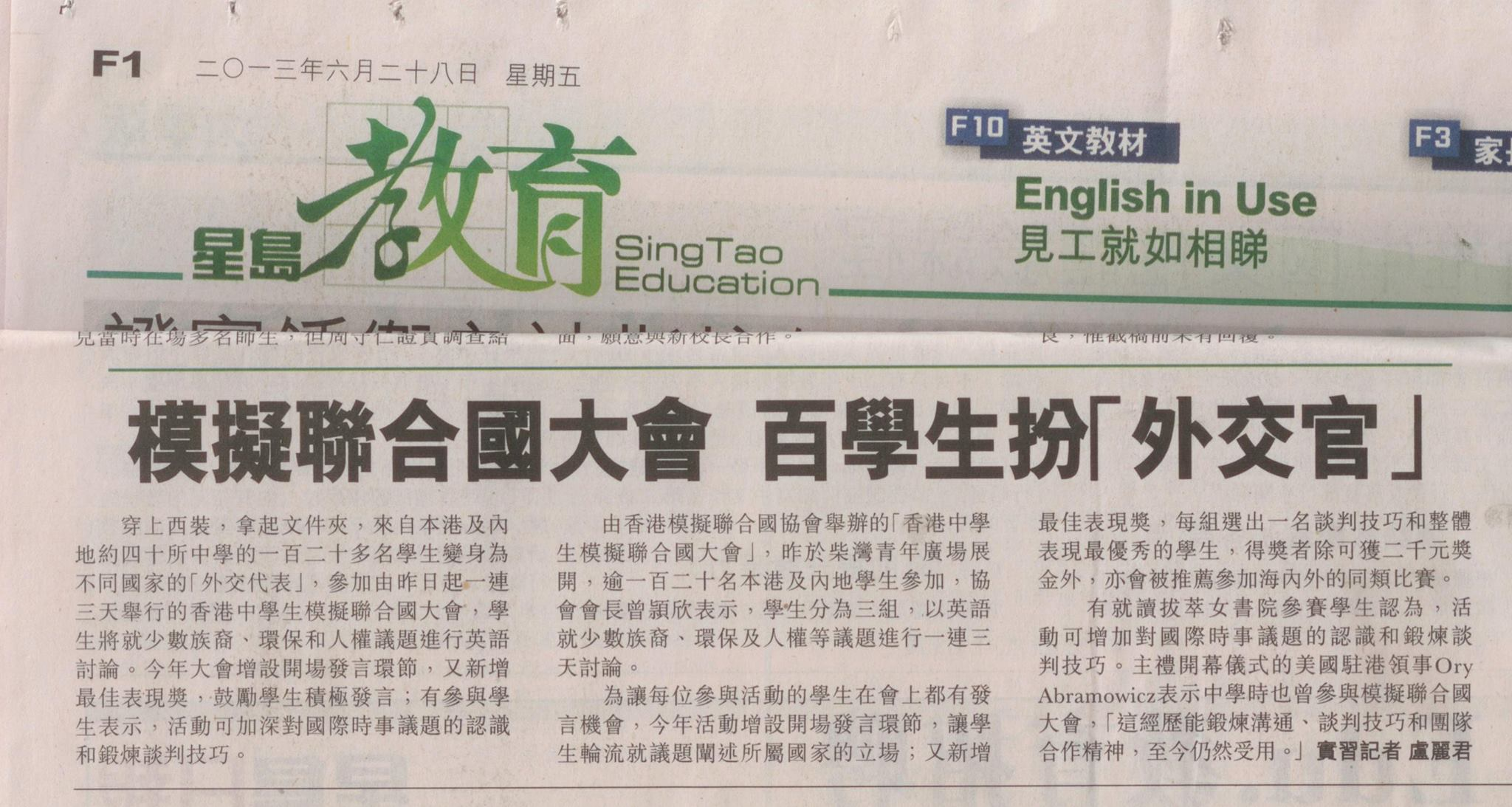 Sing Tao Daily, 28/06/2013