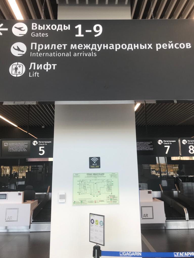 План эвакуации - Аэропорт