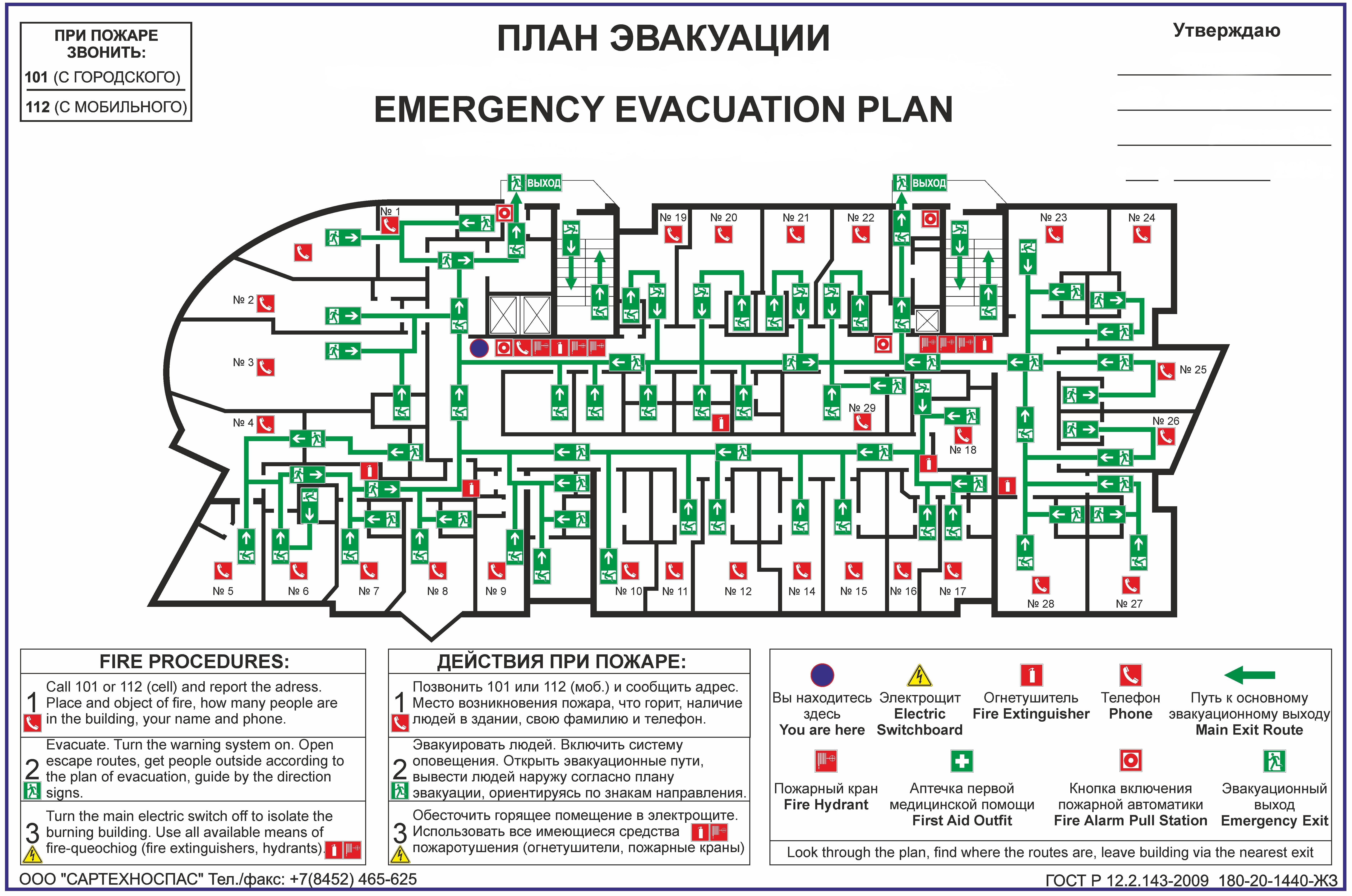 План с дублированием на английском