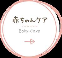 赤ちゃんケア