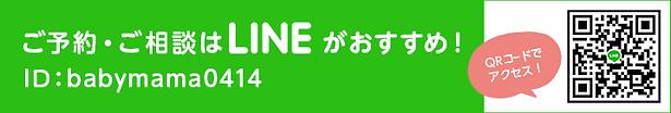 ご予約・ご相談はLINEがおすすめ! ID babymama0414 QRコードでアクセス!