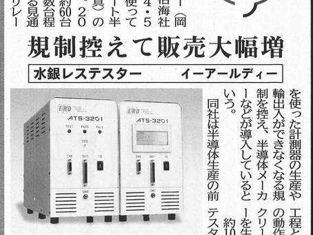 日刊工業新聞に水銀レステスターの記事が掲載されました。