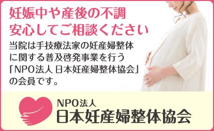妊娠中や産後の不調 安心してご相談ください 当院は手技療法家の妊産婦整体に関する普及啓発事業を行う「NPO法人日本妊産婦整体協会」の会員です。NPO法人 日本妊産婦整体協会