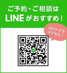 ご予約・ご相談はLINEがおすすめ!ORkコードでアクセス!