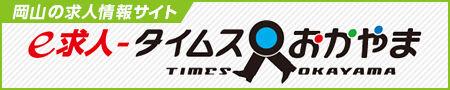 岡山の求人情報サイト e求人 タイムスおかやま