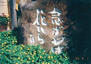 1995年 石碑.jpg