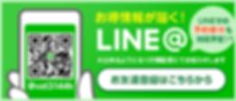 bnr_line2.png