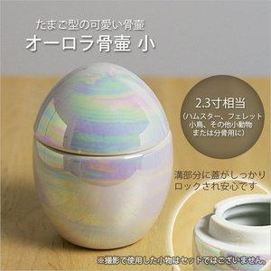 オーロラ骨壺(2.3寸)