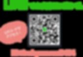 LINEでお気軽にどうぞ。 QRコードでアクセス! ID babymama0414