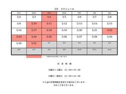 5月 営業日程 ※修正版