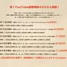 先着100名キャンペーン!!YouTube登録者4,000名突破記念!!